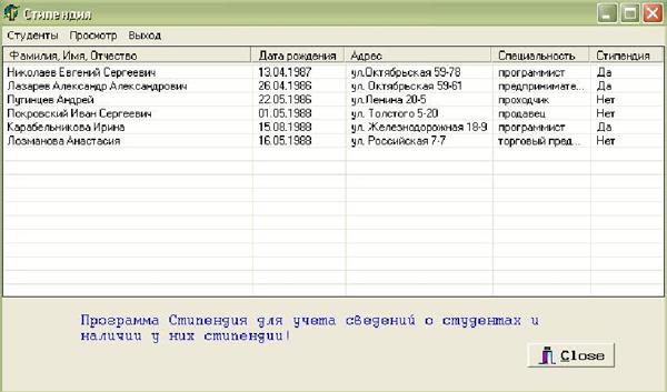 uchebnik-baza-dannih-delphi-7-kursovaya-lyubimiy-geroy